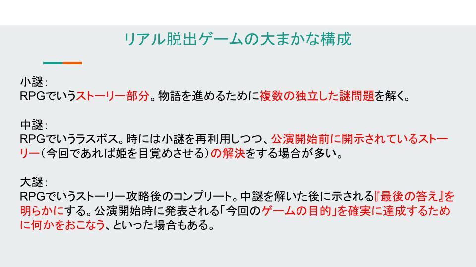 f:id:takatobi002:20180723135433j:plain