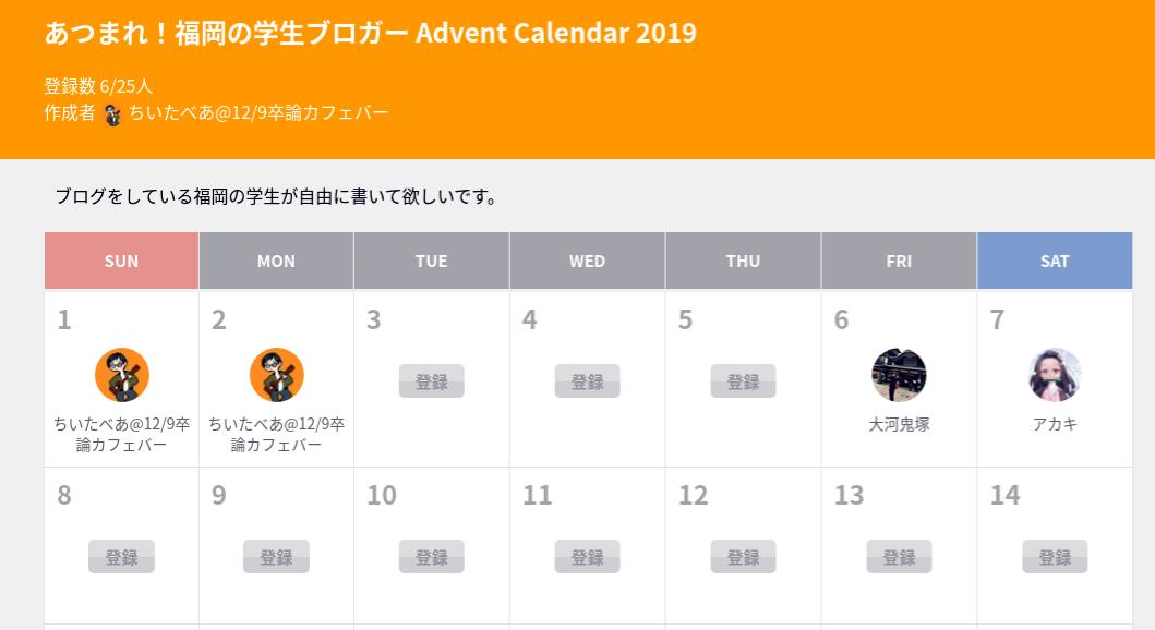 f:id:takatobi002:20191201215851p:plain