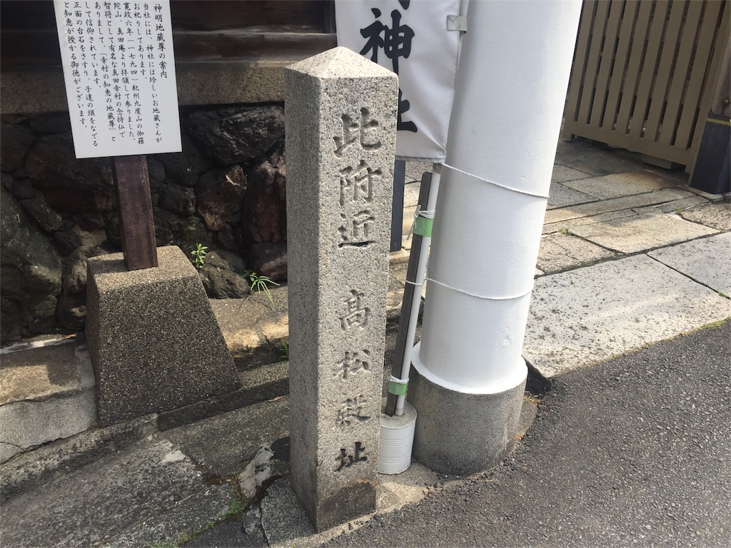 f:id:takatoki_hojo:20160613211452j:image