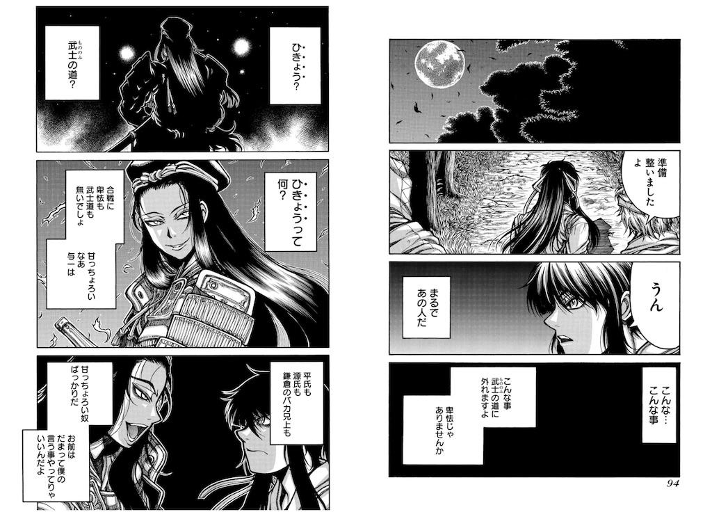 f:id:takatoki_hojo:20161106222345j:image