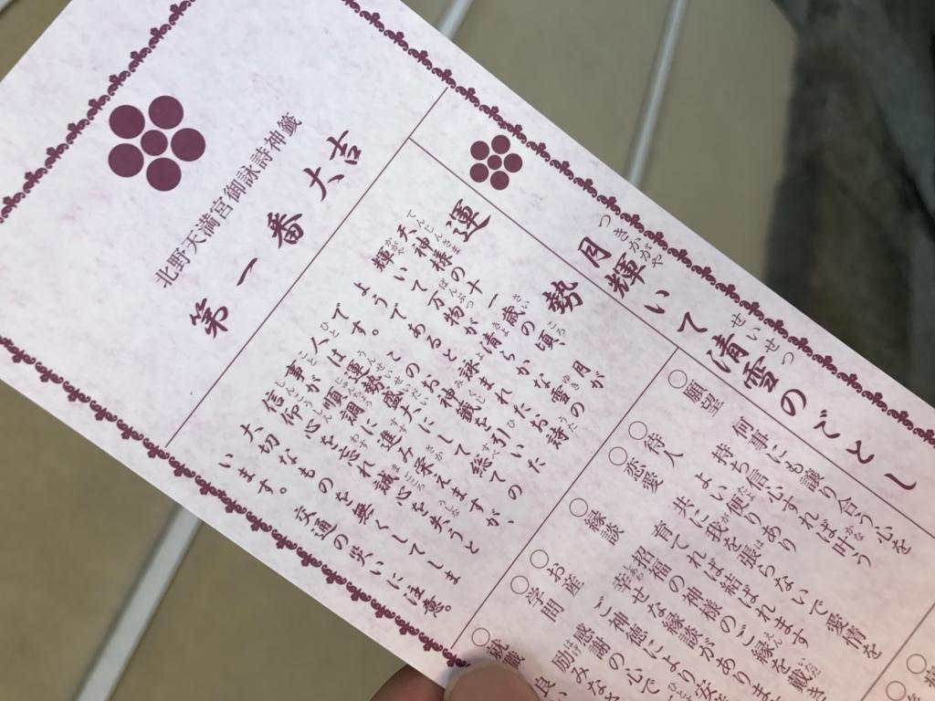 f:id:takatoki_hojo:20180104164938j:plain