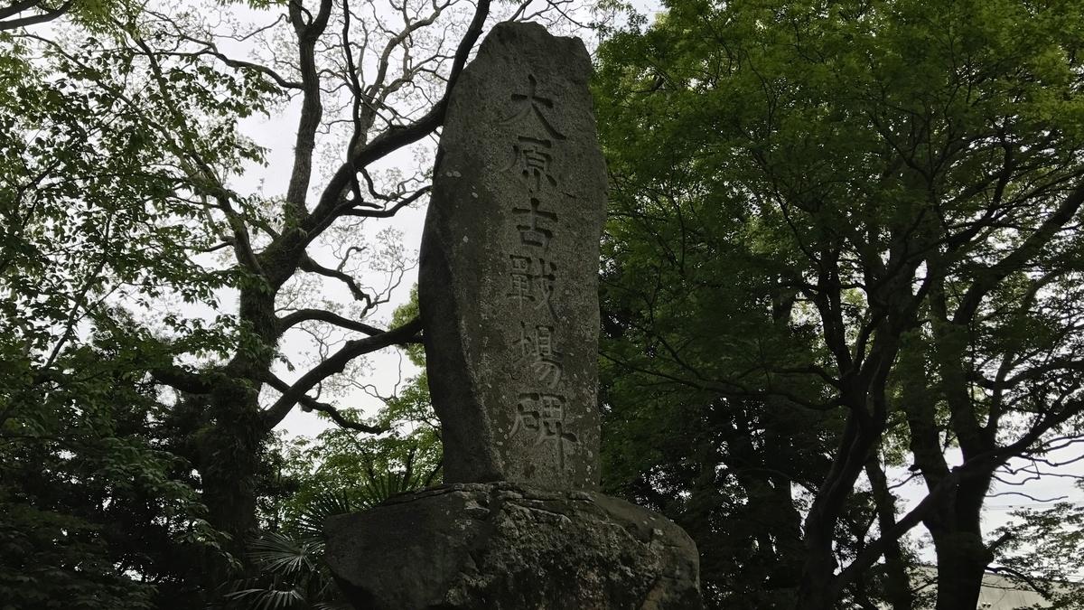 大保原古戦場跡碑
