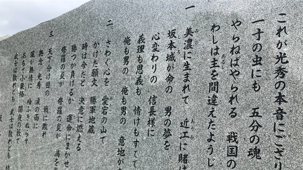f:id:takatoki_hojo:20190907144642j:image