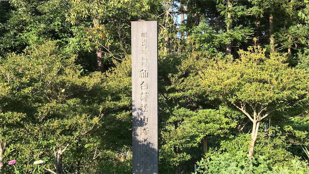 「仙台藩松山隊勇戦地」の石碑
