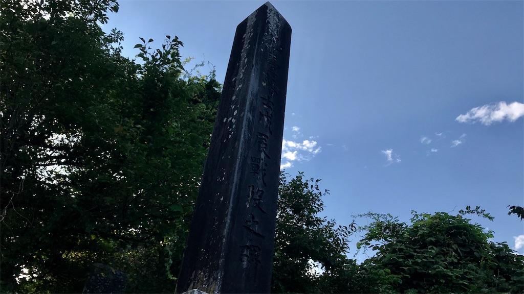 駒ケ嶺の戦いにおける仙台藩士戊辰戦没之碑