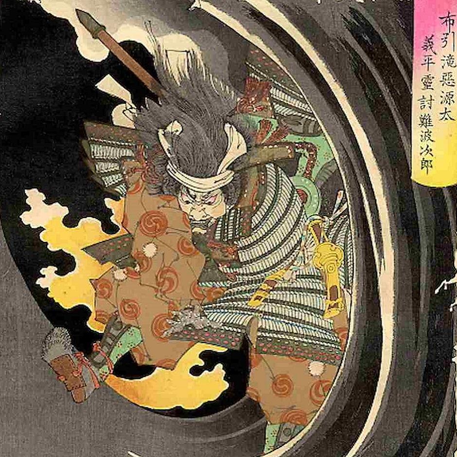 悪源太(『新形三十六怪撰』より。月岡芳年画)