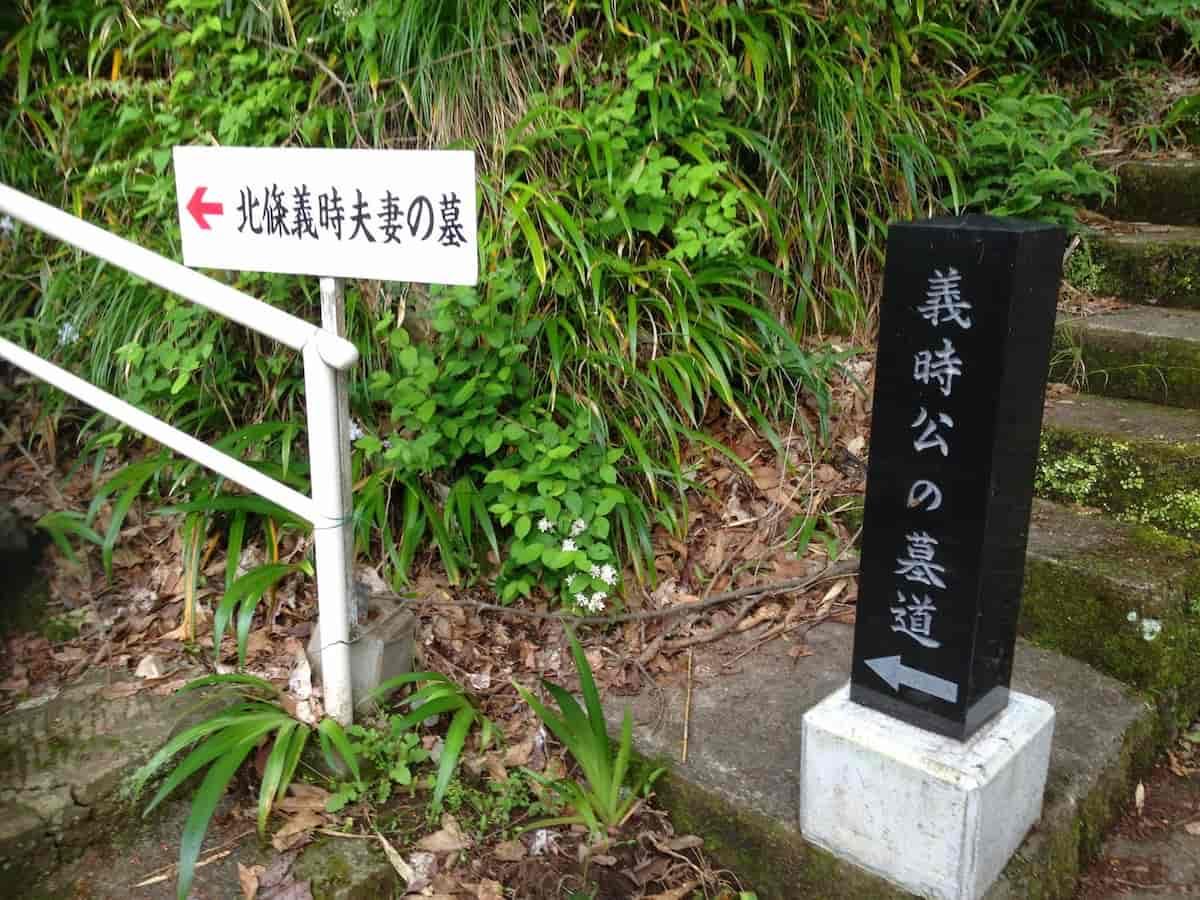 北條寺、義時、伊賀の方の墓所