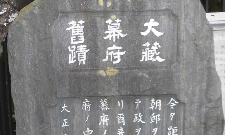 大倉幕府址碑