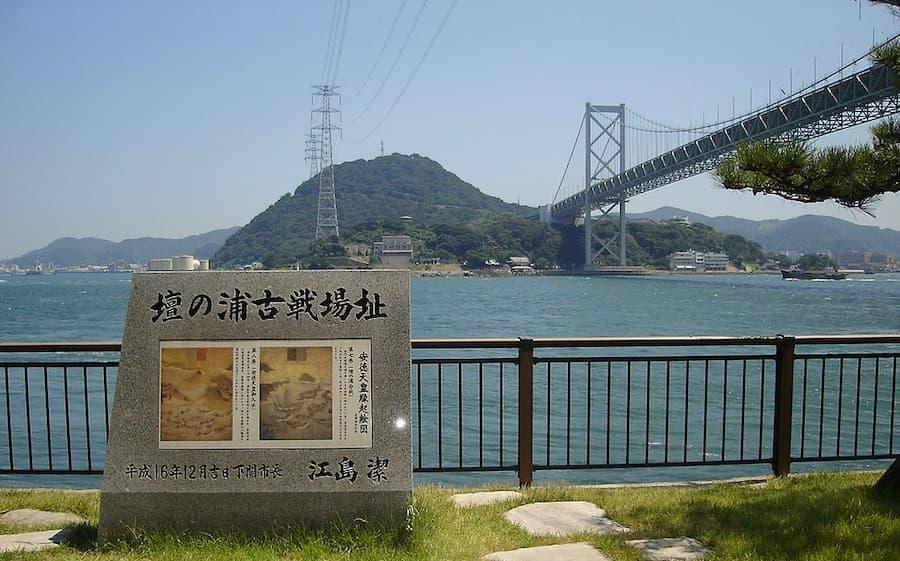 壇ノ浦古戦場址の碑