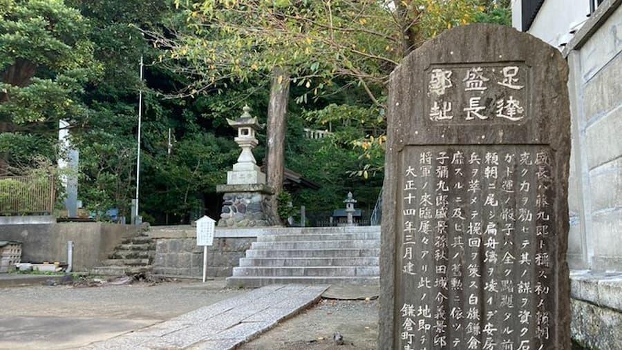 甘縄神明神社(安達盛長邸跡)