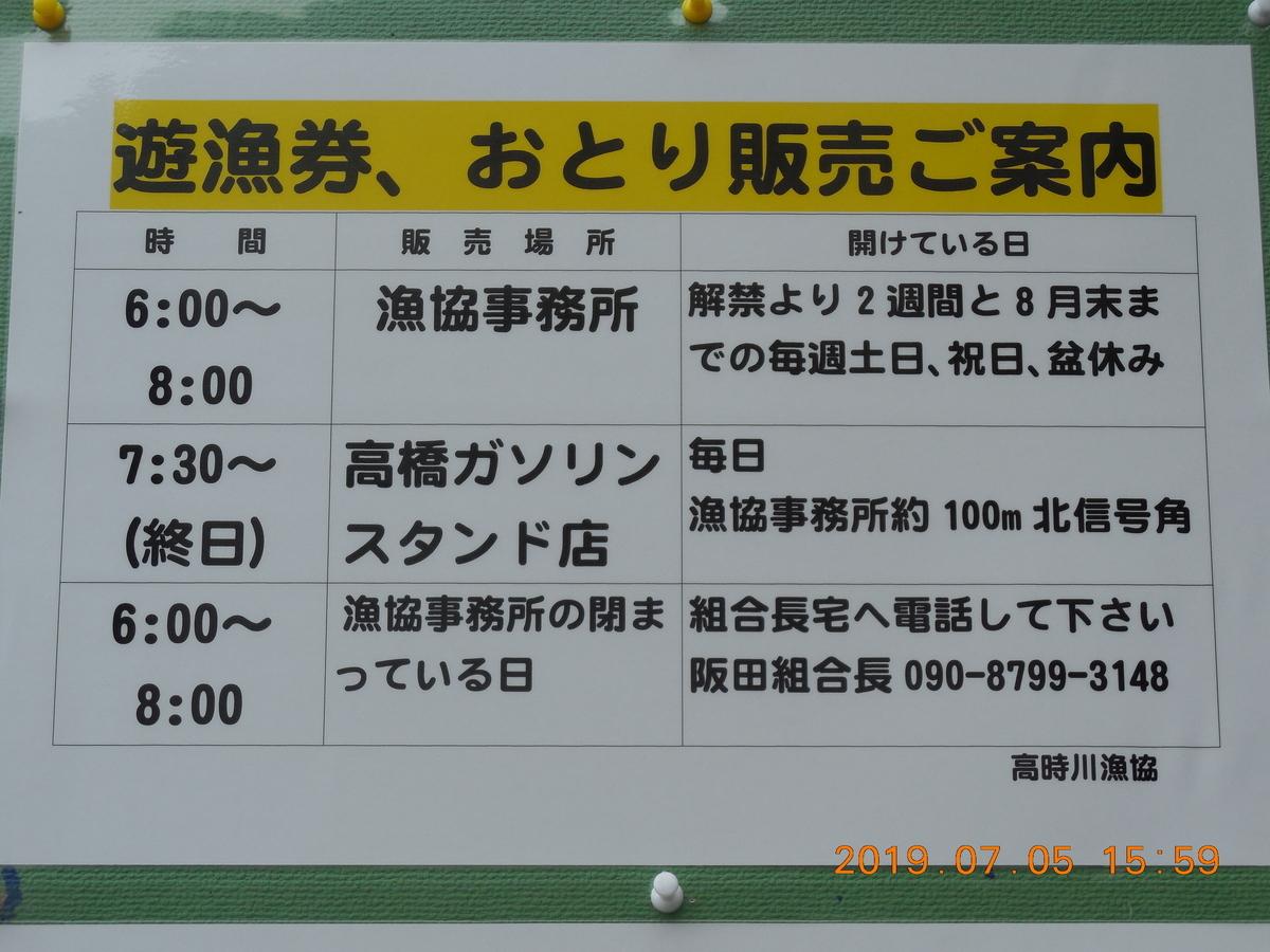 f:id:takatokigawa:20190705195850j:plain