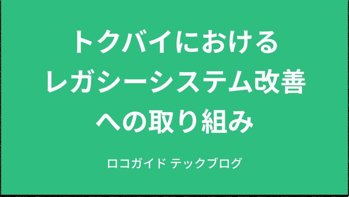 f:id:takatoshi-maeda:20201217094152p:plain