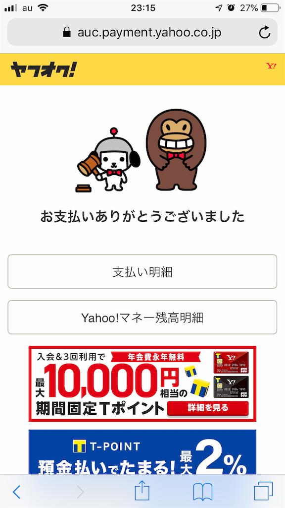 f:id:takatoshi0905:20190117065253p:image