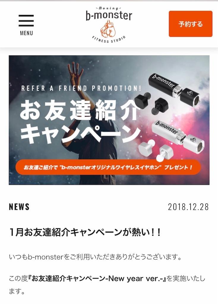 f:id:takatoshi0905:20190121080851j:image