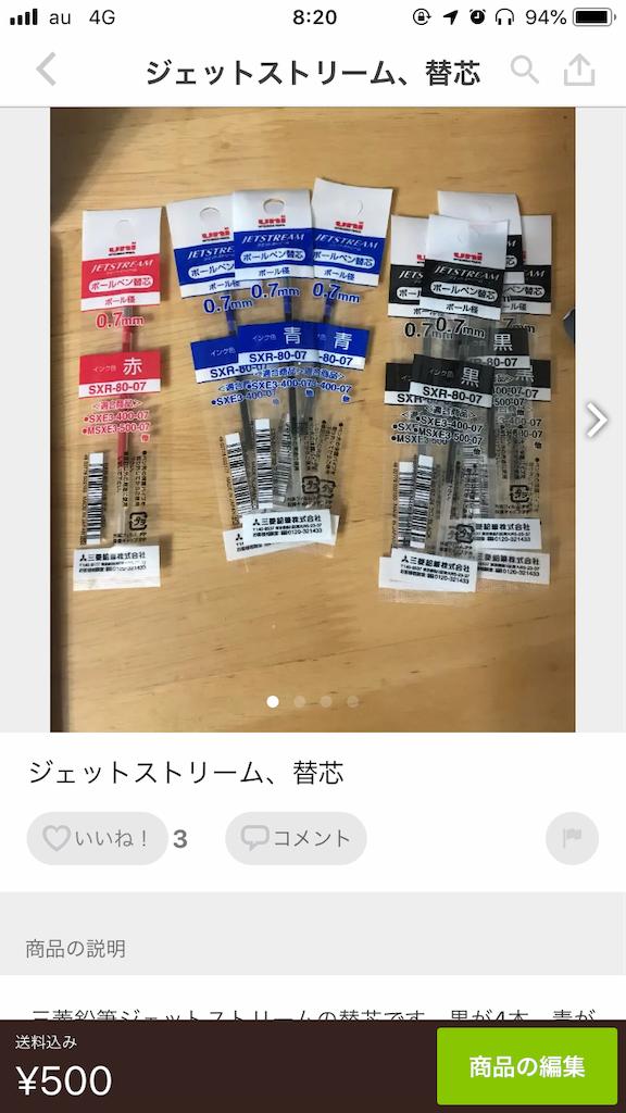 f:id:takatoshi0905:20190207082106p:image