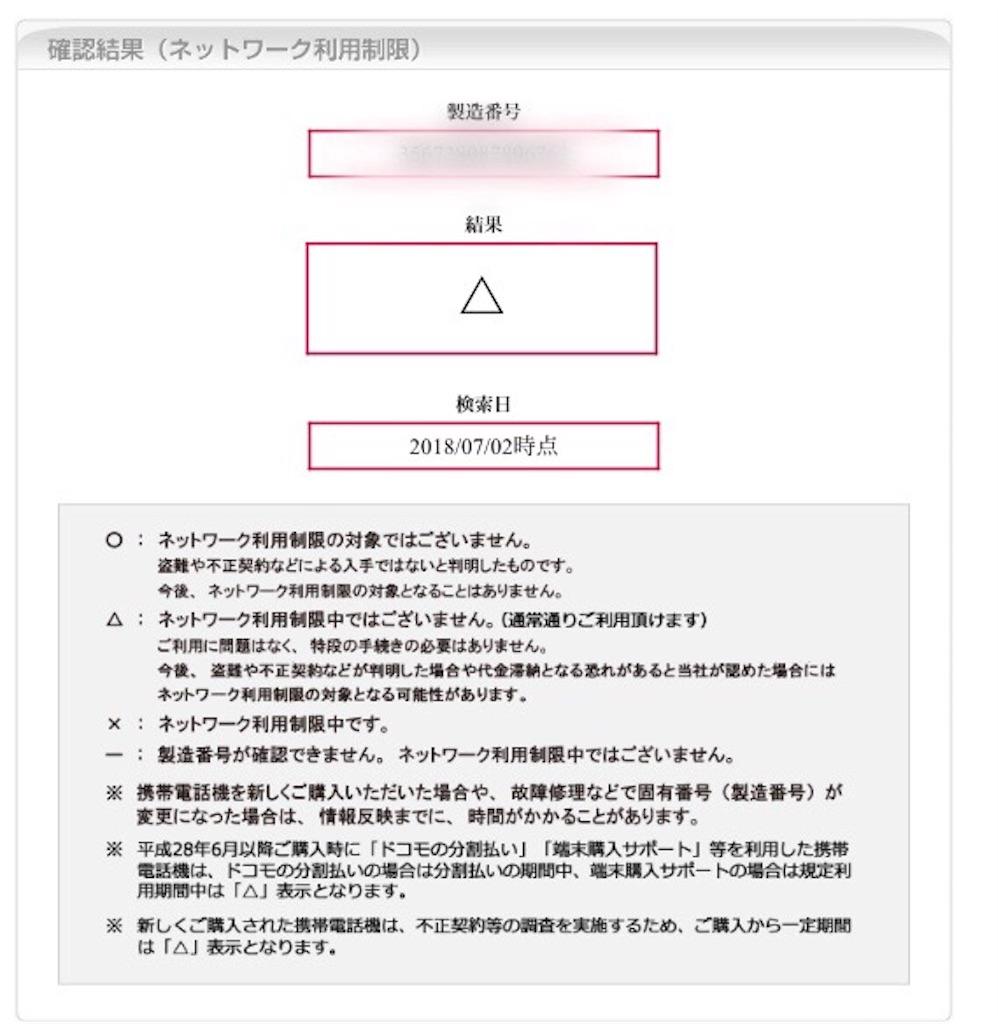f:id:takatoton:20180704002903j:plain