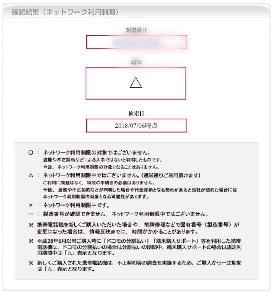 f:id:takatoton:20180706111409j:plain