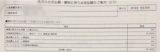 f:id:takatoton:20180927235138j:plain