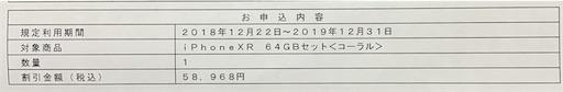 f:id:takatoton:20190113175944j:plain