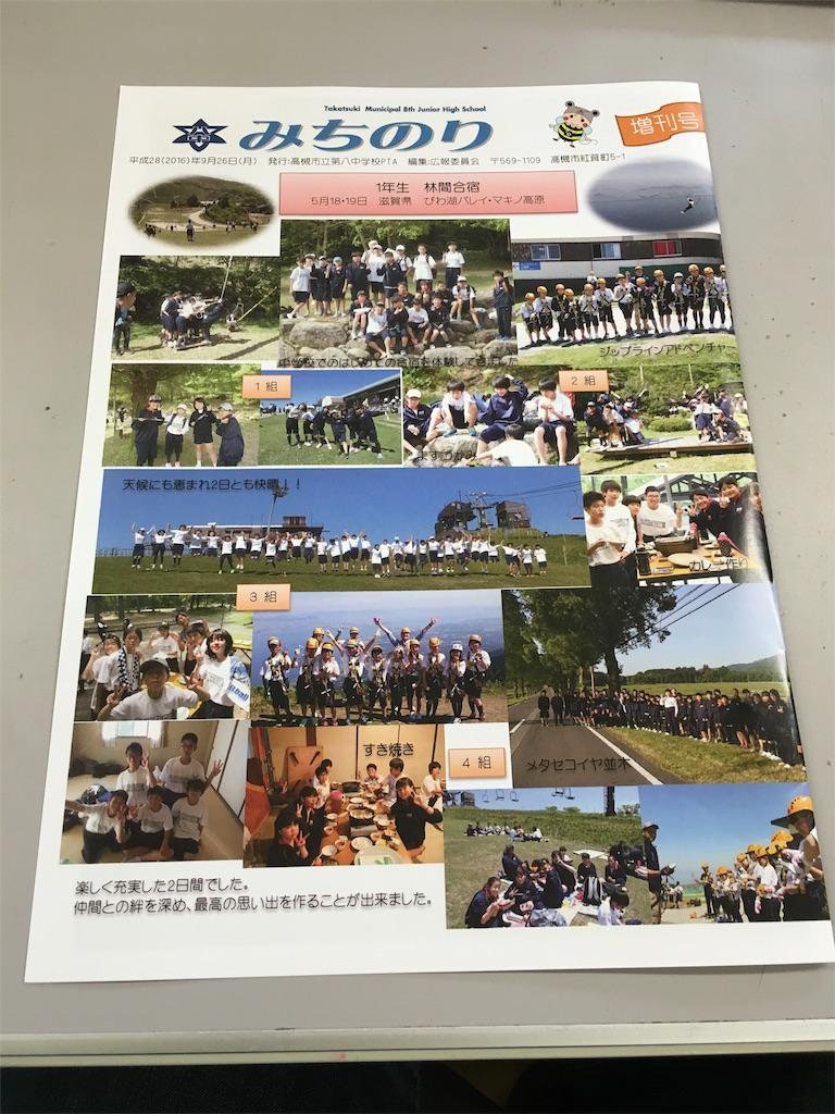 f:id:takatsuki8:20160926195918j:image