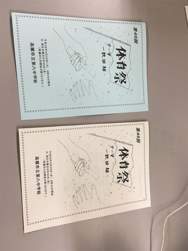 f:id:takatsuki8:20160927181435j:image