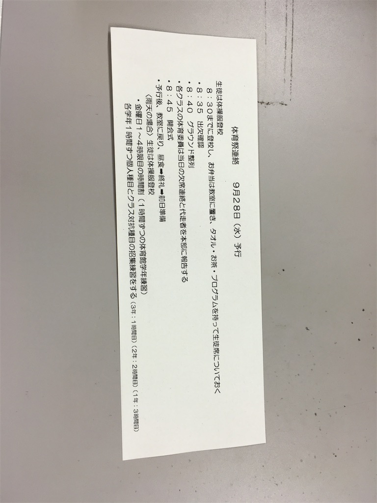 f:id:takatsuki8:20160927183552j:image