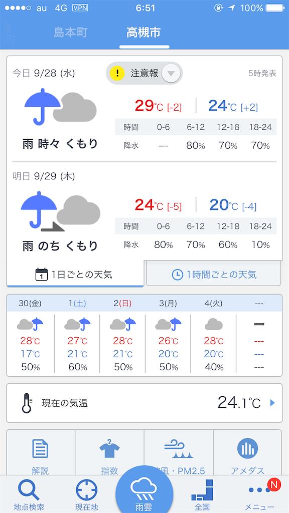f:id:takatsuki8:20160928065400p:image