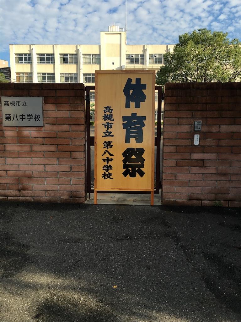 f:id:takatsuki8:20160930082232j:image