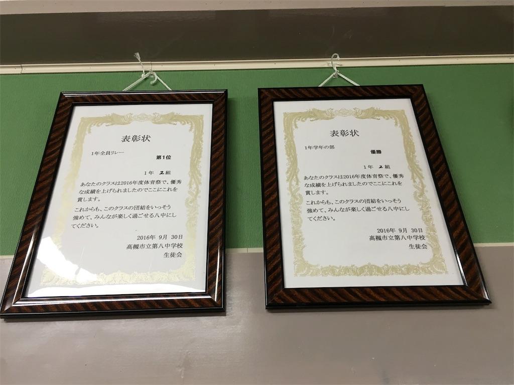 f:id:takatsuki8:20161004201314j:image