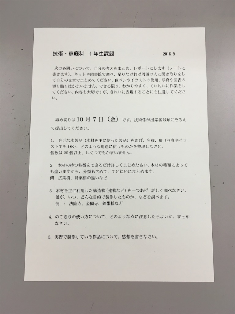 f:id:takatsuki8:20161005193053j:image