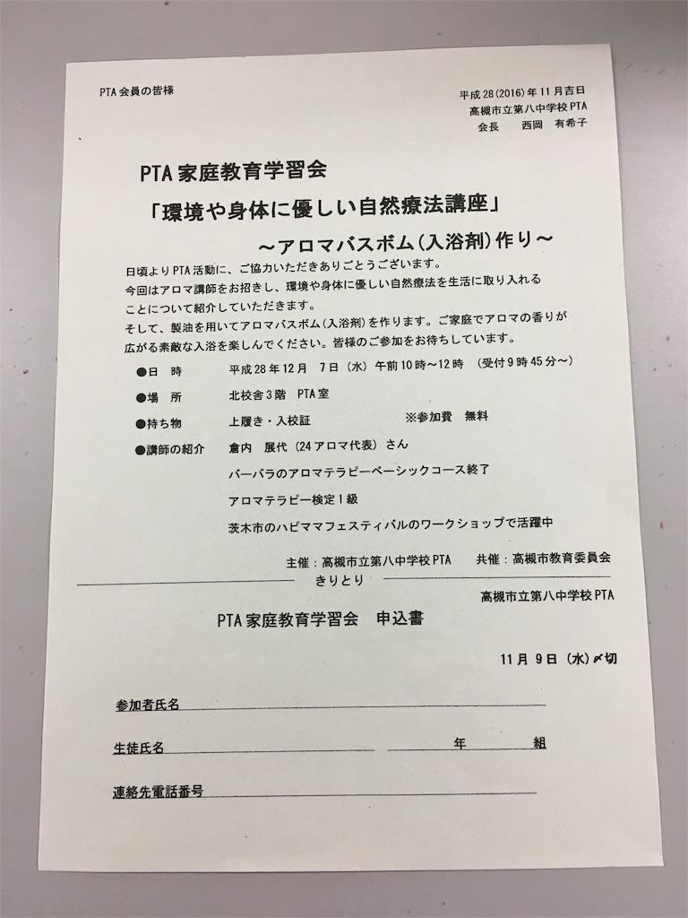 f:id:takatsuki8:20161101204608j:image