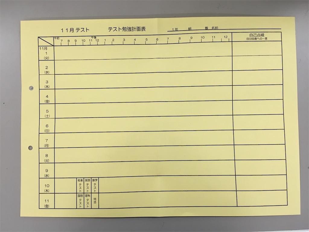 f:id:takatsuki8:20161102090728j:image