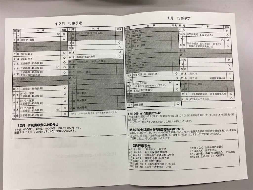f:id:takatsuki8:20161201180932j:image