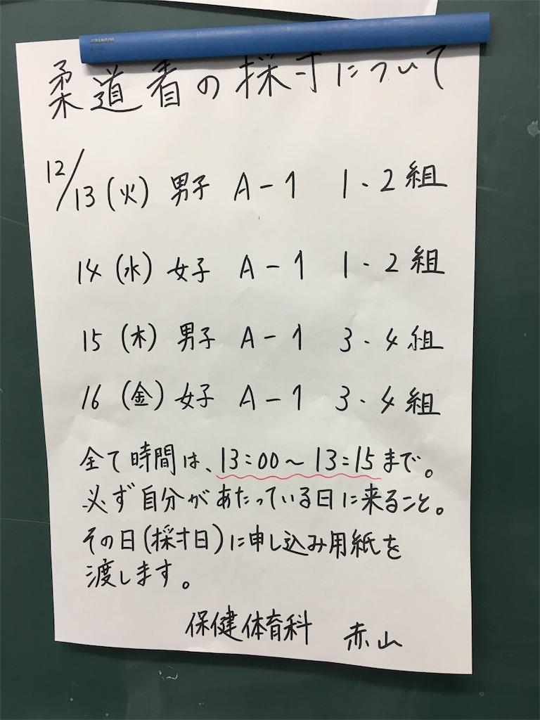 f:id:takatsuki8:20161212175823j:image