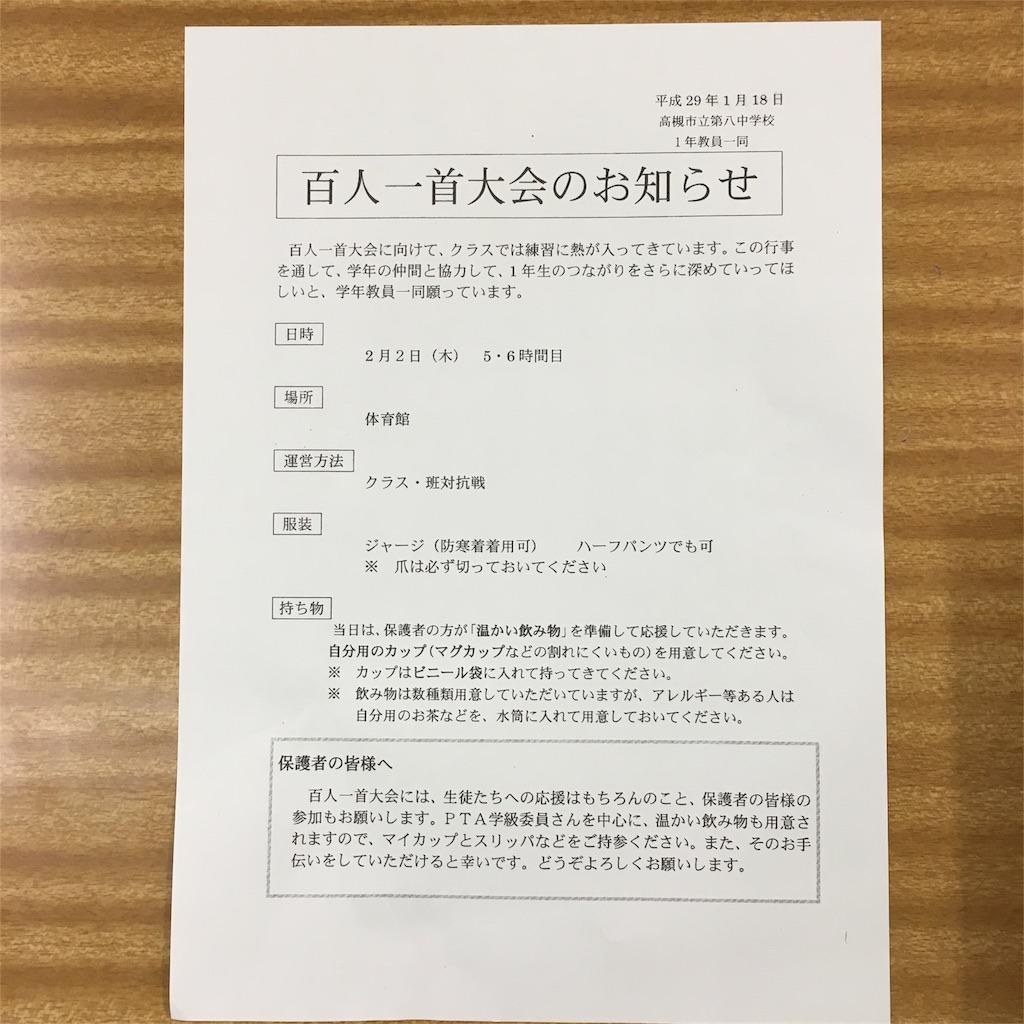 f:id:takatsuki8:20170118192459j:image