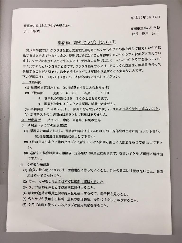 f:id:takatsuki8:20170414214511j:image