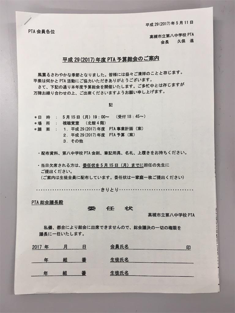f:id:takatsuki8:20170513101911j:image