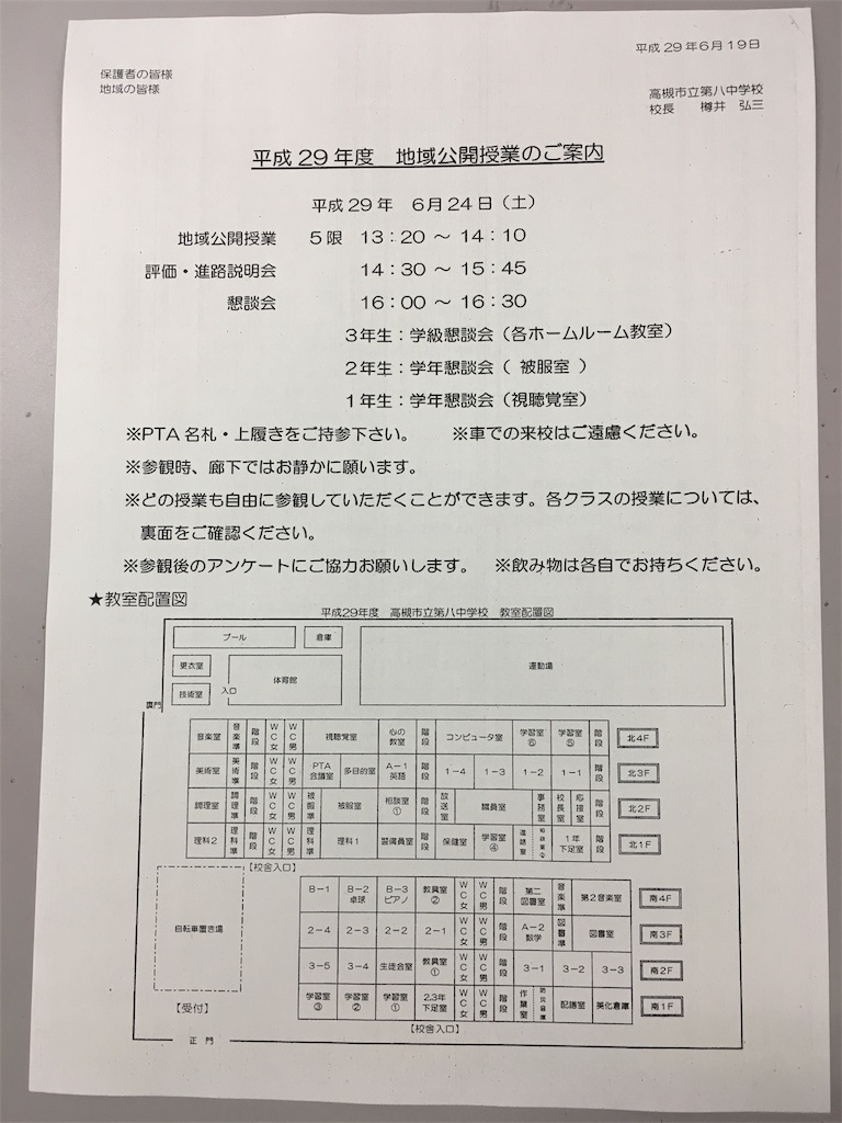 f:id:takatsuki8:20170619180708j:image