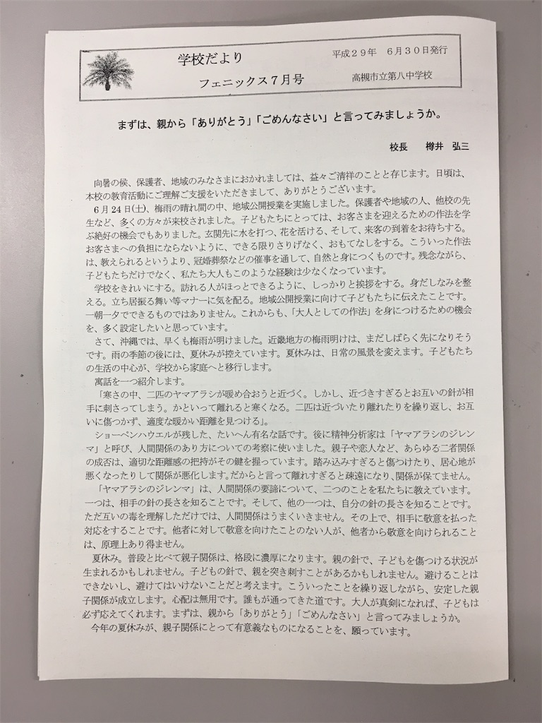 f:id:takatsuki8:20170701094344j:image