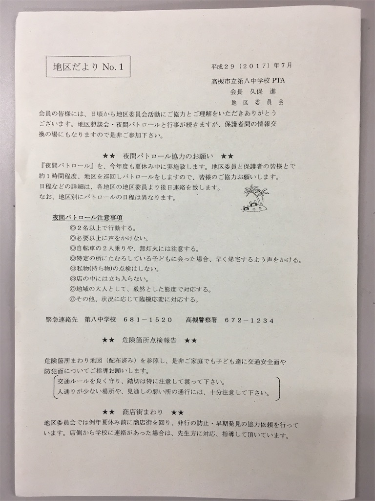 f:id:takatsuki8:20170704173035j:image
