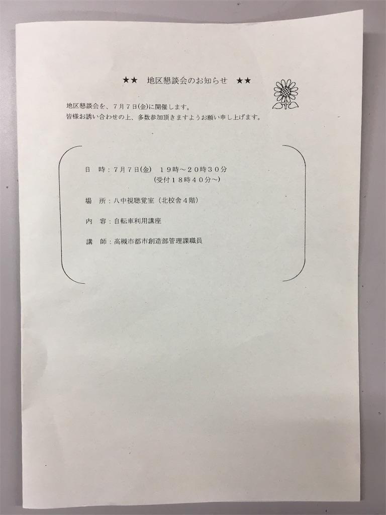 f:id:takatsuki8:20170704173036j:image