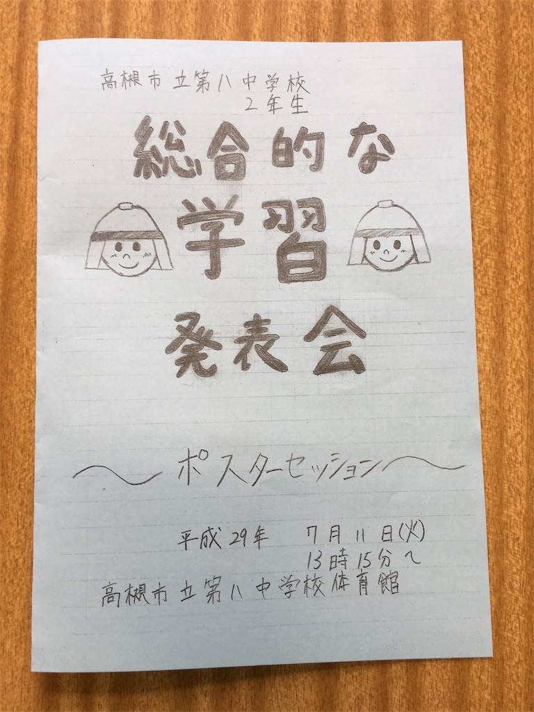 f:id:takatsuki8:20170710172128j:image