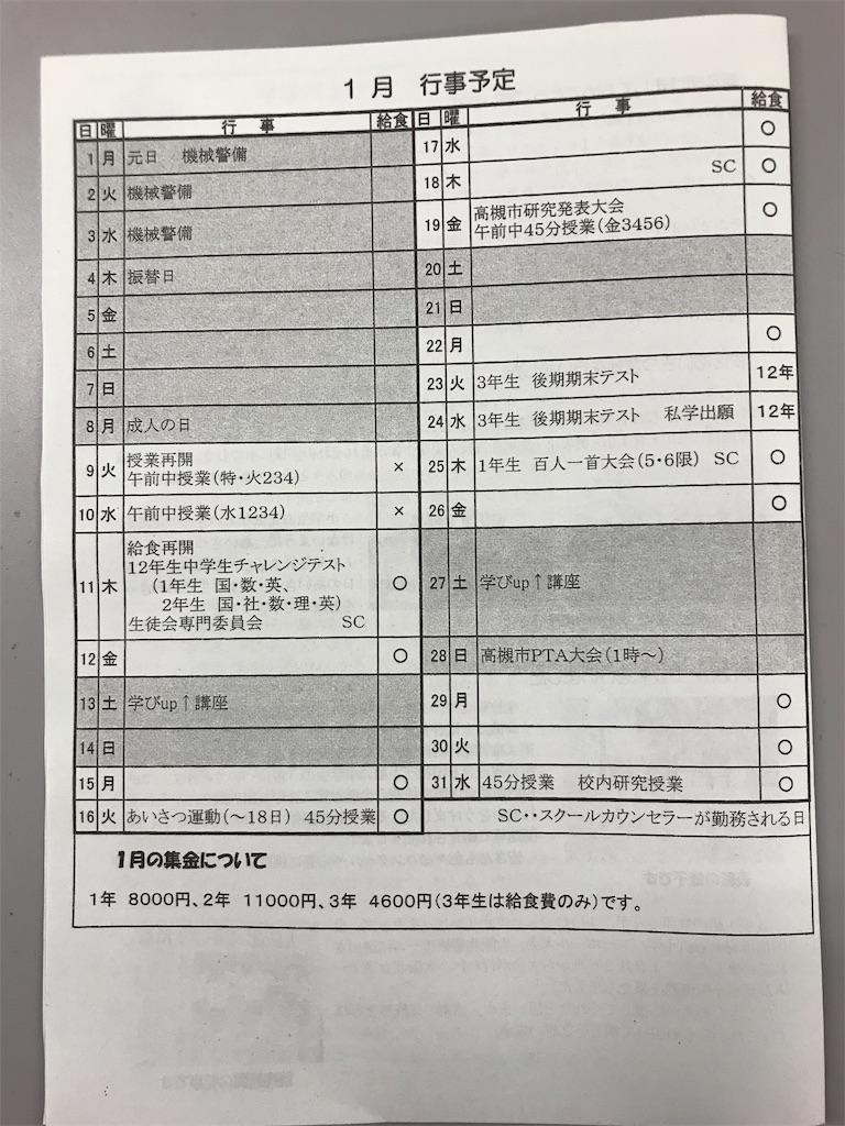 f:id:takatsuki8:20180109132129j:image