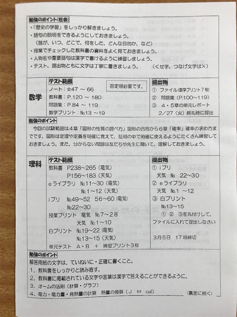 f:id:takatsuki8:20180216160724j:image