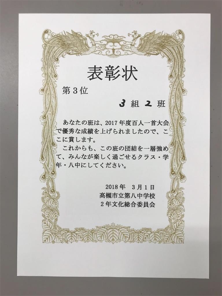 f:id:takatsuki8:20180301194809j:image
