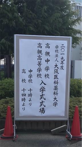 f:id:takatsukibrass:20190408184403j:image