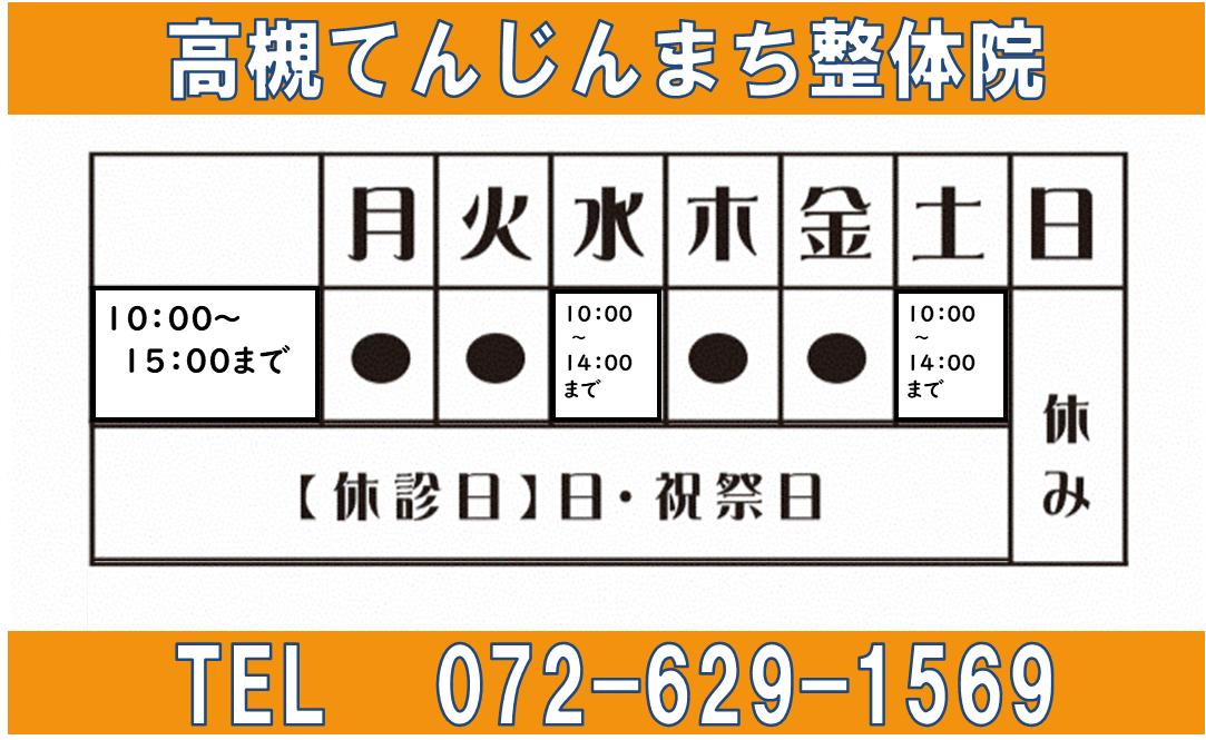 f:id:takatsukiseitai:20201231114234p:plain
