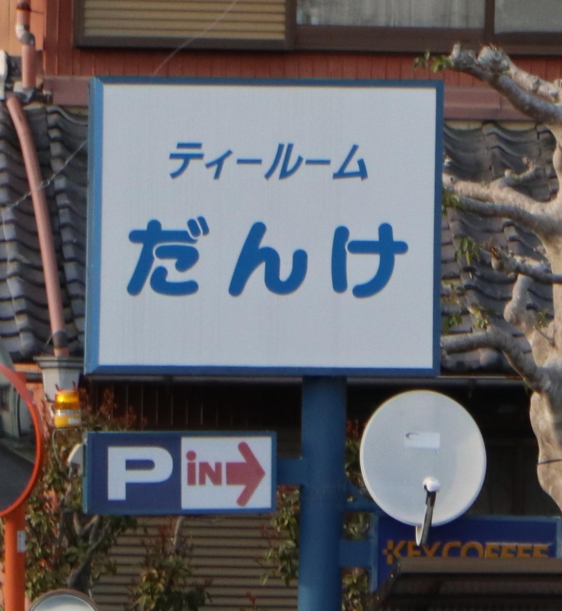 f:id:takawitomoki:20210327021432j:plain