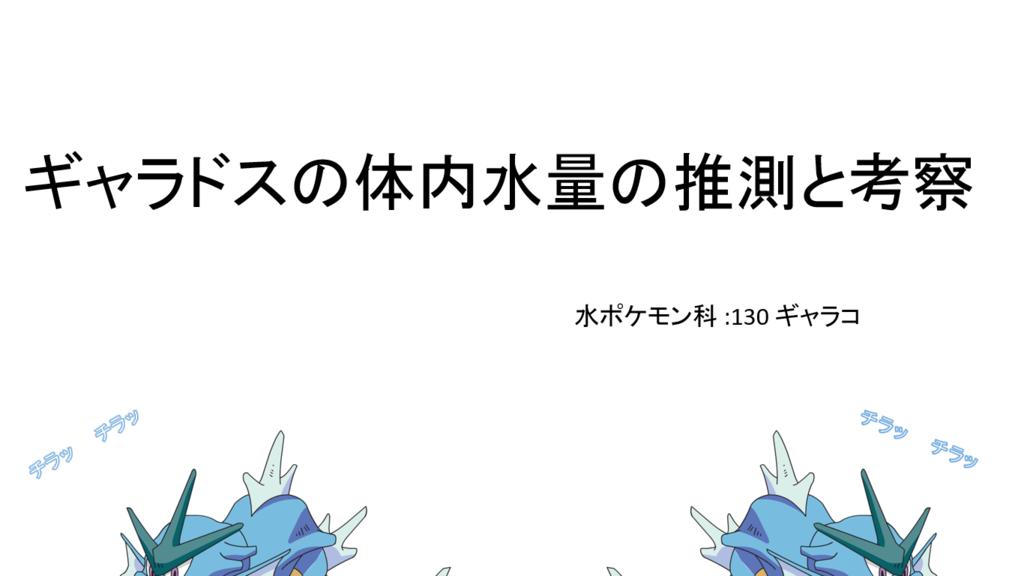 f:id:takawokun:20160913211116p:plain