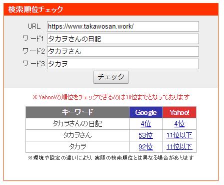 f:id:takawosan:20190214105236p:plain